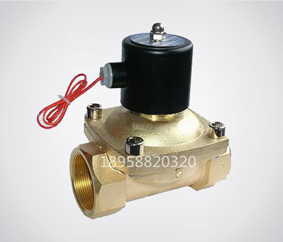 常時開電磁弁2Wシリーズ水弁2W200-20K電磁弁ろく分常開型DN20銅弁