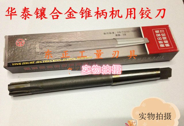The accuracy of 121314mm H7/H8 alloy reamer reamer with authentic Huatai carbide taper shank machine