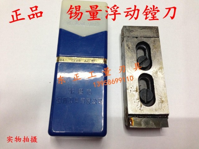 Authentic Wuxi tin carbide adjustable floating boring cutter / reamer 330-360mm360-400mm