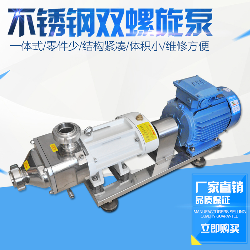 Double screw pump, syrup pump, chocolate pump, high concentration pump, particle pump, jacket, insulation screw pump