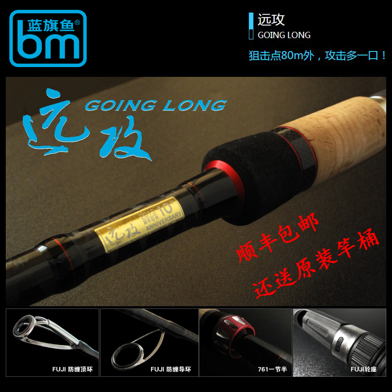 2015 new blue fish halleluyah pole far shore fishing of super long shot straight handle grips Culter juwu integrated rod