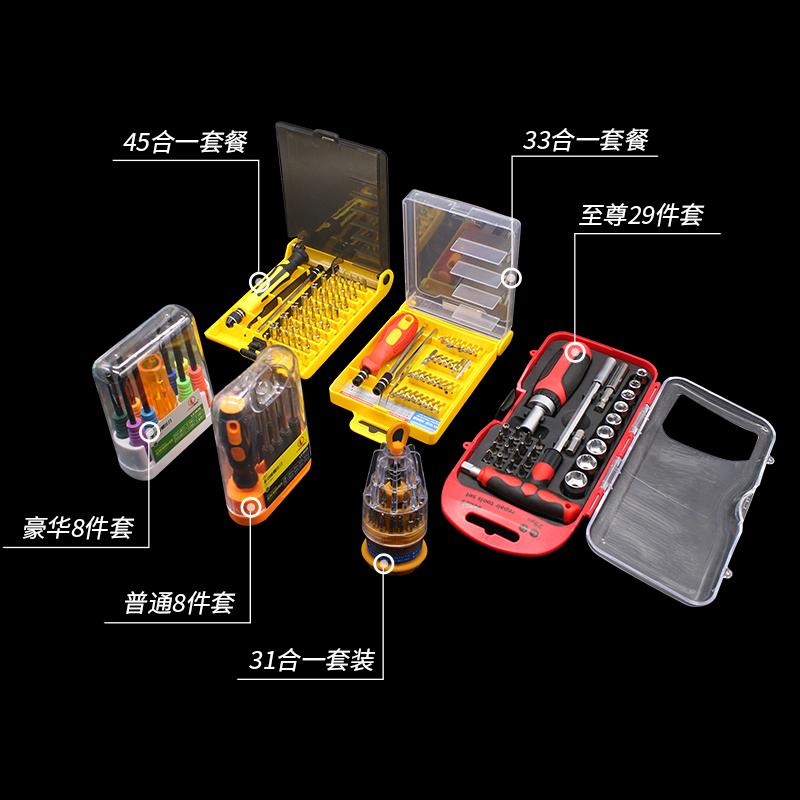 デジタル家電携帯メンテナンスツールネジドライバーセットGEMAXのネジ多機能携帯数ドライバー