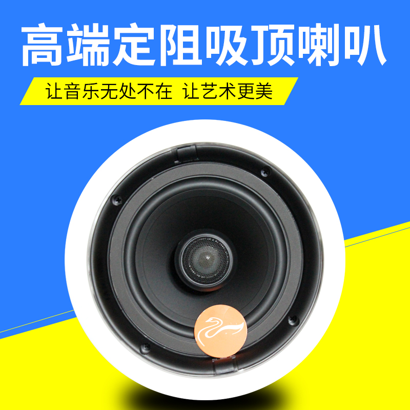 /VX6-C/VX5-C6.5 inch fixed resistance coaxial suction top horn power amplifier ceiling box suit