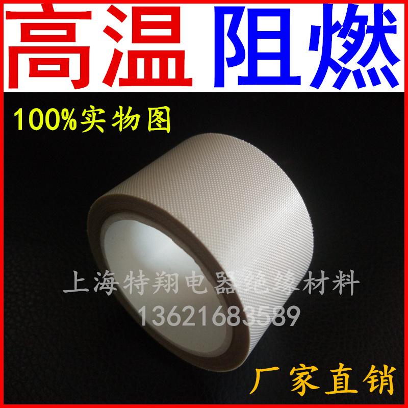 PTFE / Teflon glass fiber tape glass fiber tape (0.13mm*20mm*5m, by volume)