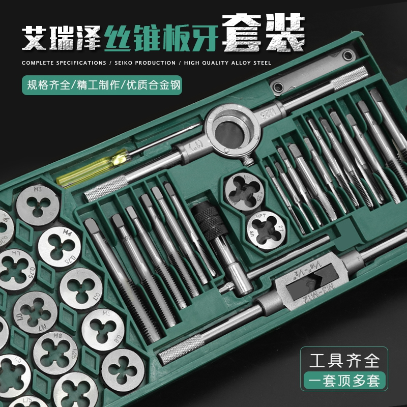 AI Ruize tap die hardware tools hand tapping wrench diestock frame metric screw set