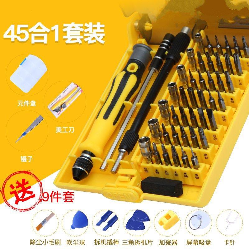 Daily household appliances maintenance screwdriver mobile phone computer hardware kit set combination multifunctional disassemble