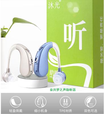 沐光助听器202s /1204无线隐形可充电老人用耳机老年人耳聋耳背