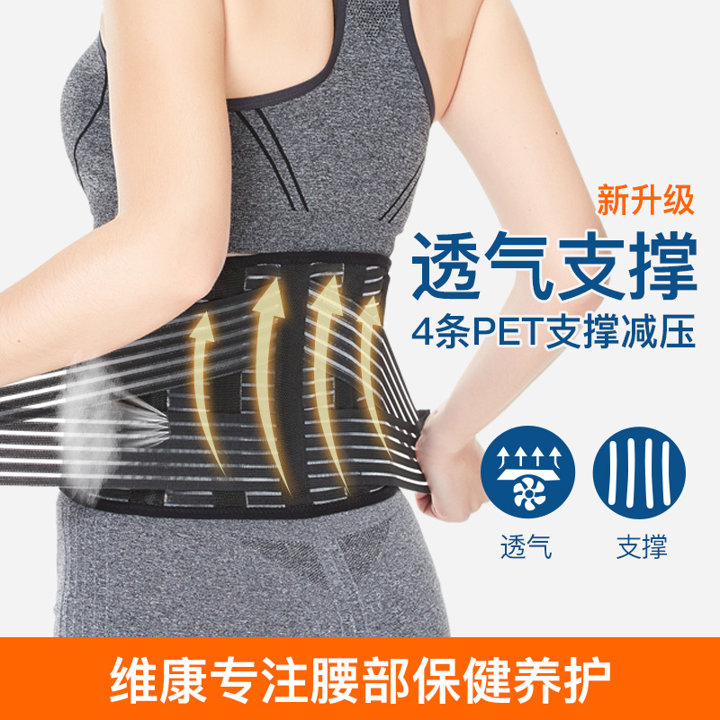 Waist protection waistband, waist disk, waist and lumbar intervertebral disc, waist circumference, waist support, summer men and women