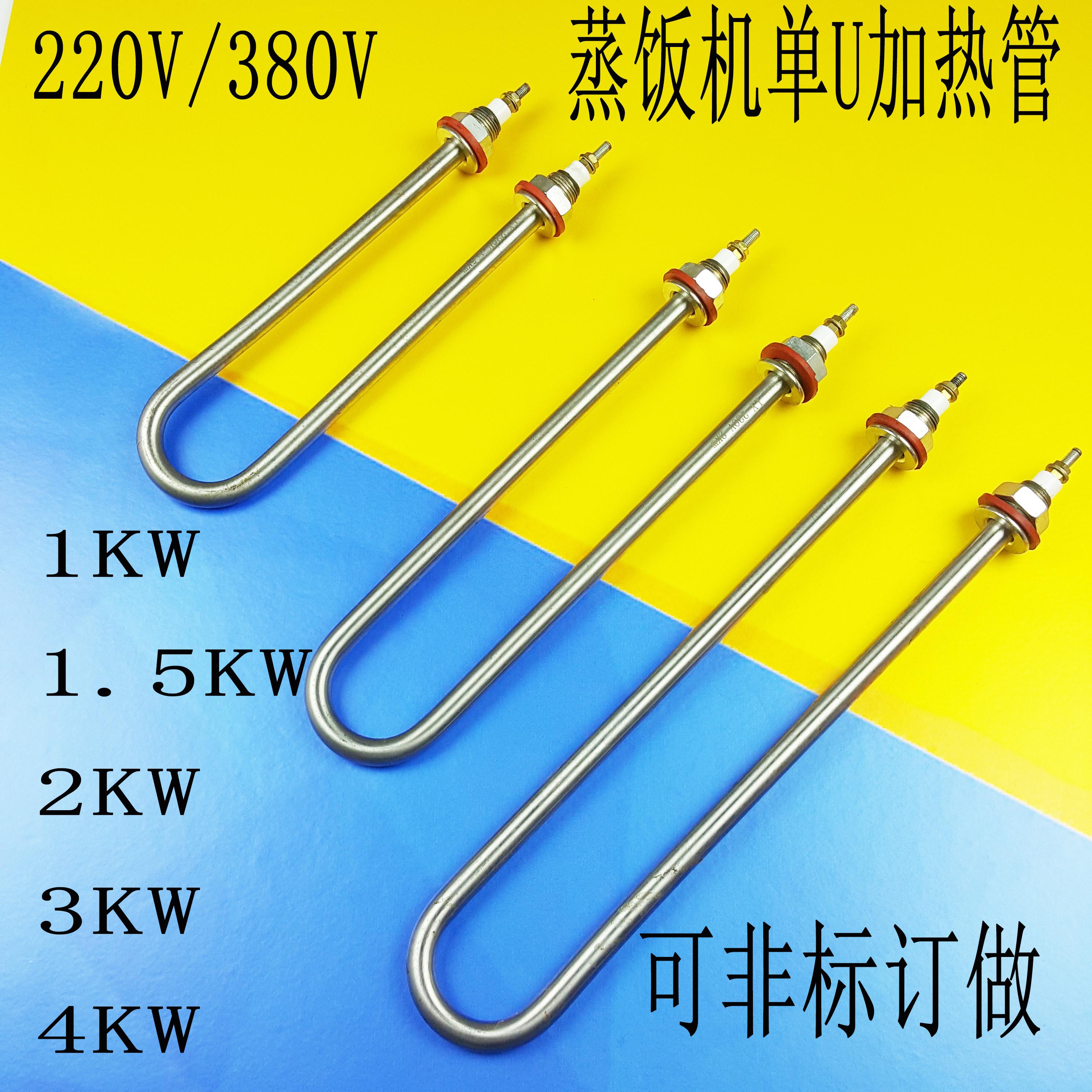 Solo u tubo de acero inoxidable de calefacción de agua de tuberías de calefacción y la máquina de vapor de calefacción 220V / 1.5KW34KW