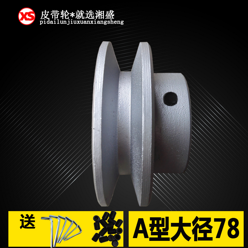 Shipping motor belt pulley groove diameter of a single wheel large diameter 2015/16/18mm size 78