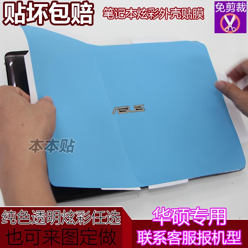 华硕 FL8000UA580UFL5900U 노트북 케이스 炫彩 스티커 투명 보호 밴드
