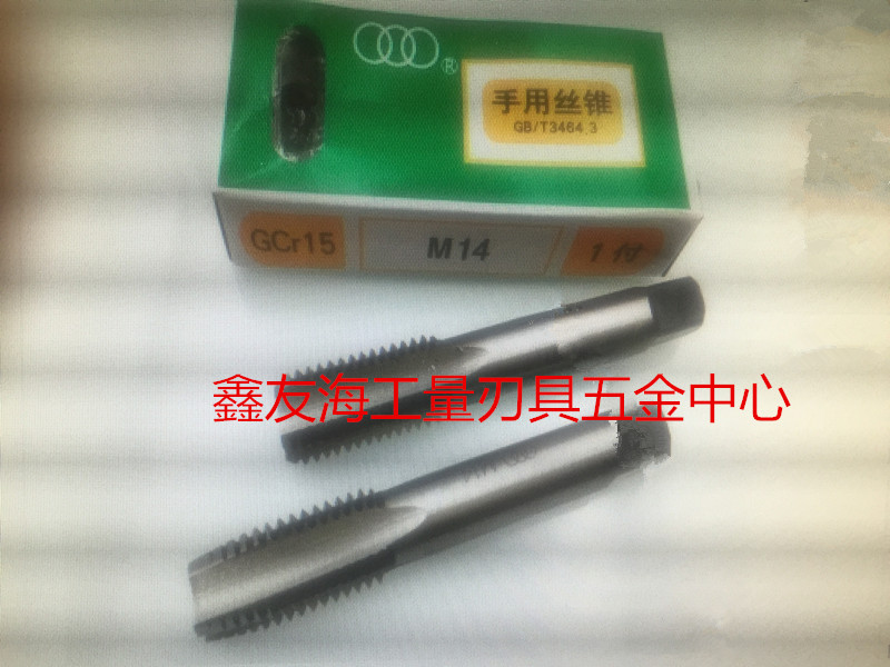 Shanghai cutting tool factory tap tap three ring hand tapping into enemy attack + two cone M1.2--M20