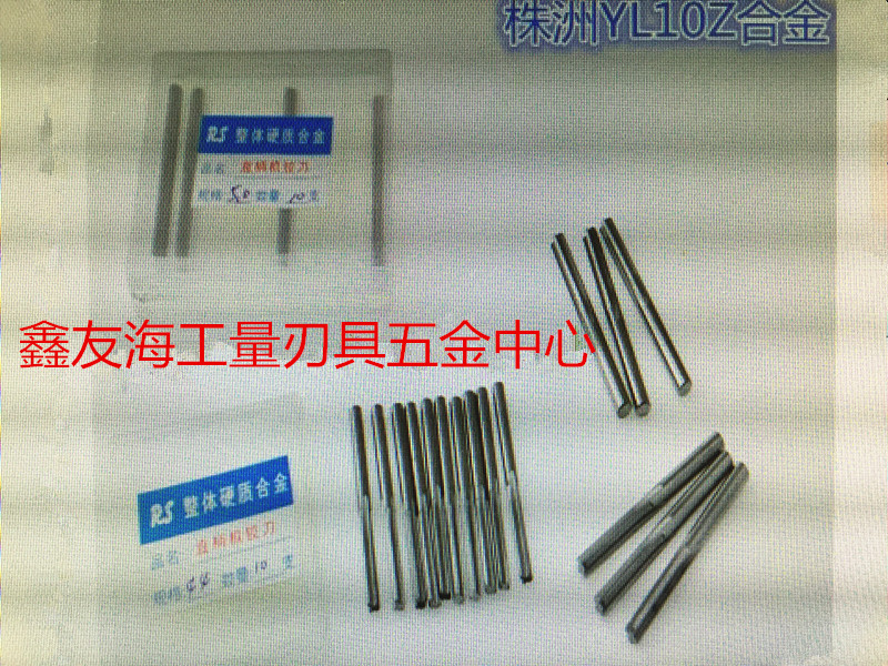 The whole tungsten alloy reamer YG6X alloy straight shank reamer H7/1.0---16mm