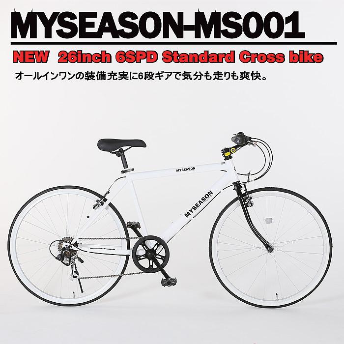 La calidad de los productos japoneses MYSEASON6 de nivel variable de la velocidad de la bicicleta la bicicleta de carretera de salida variable de la moda.