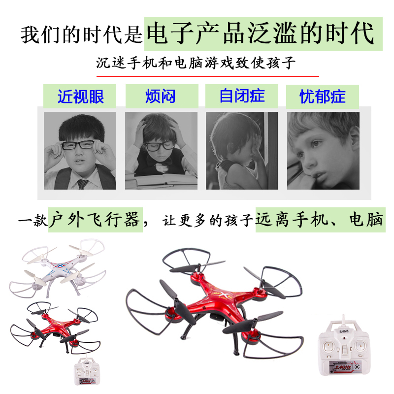 Electric Drop Large RC Aircraft Quadcopter Model Helicopter Child Flying Toy UAV Set