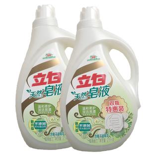立白皂液椰子油精华2.1kg*2瓶超值装洗衣皂液天然植物皂基护衣