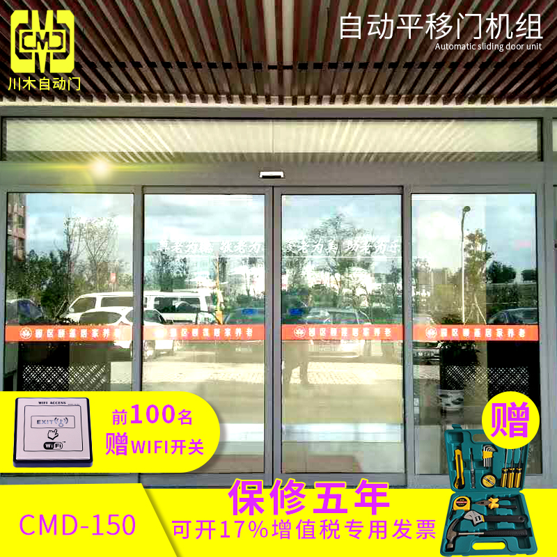 CMD-150 brand door automatic door complete set automatic transfer door glass door track