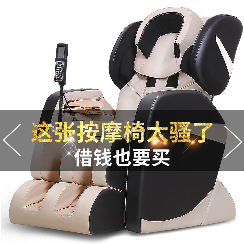 Full automatic electric multifunctional vibration senile massage chair, multifunctional household massager