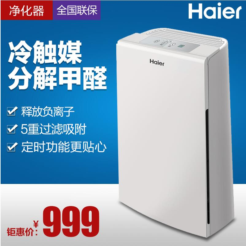 Haier air purifier, home bedroom, formaldehyde, haze, pollen negative ion purifier KJ160F-HY01