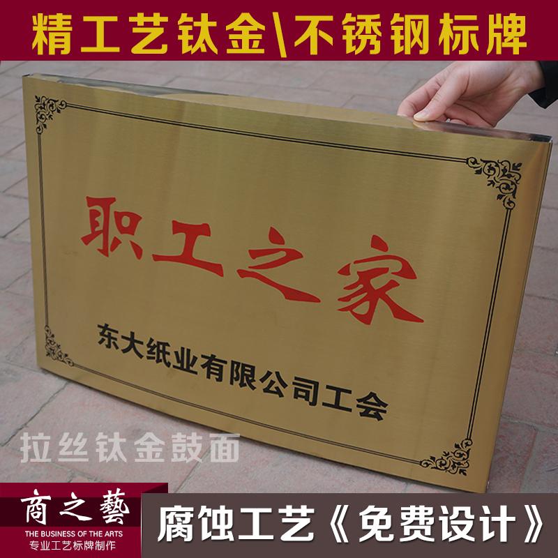Schild von Gold und Bronze medaille der Titan Plakat zur genehmigung der Unternehmen maßgeschneiderte Schilder Edelstahl Korrosion.