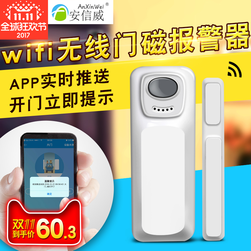 Household anti-theft alarm door alarm mobile phone remote intelligent WiFi switch doors and windows