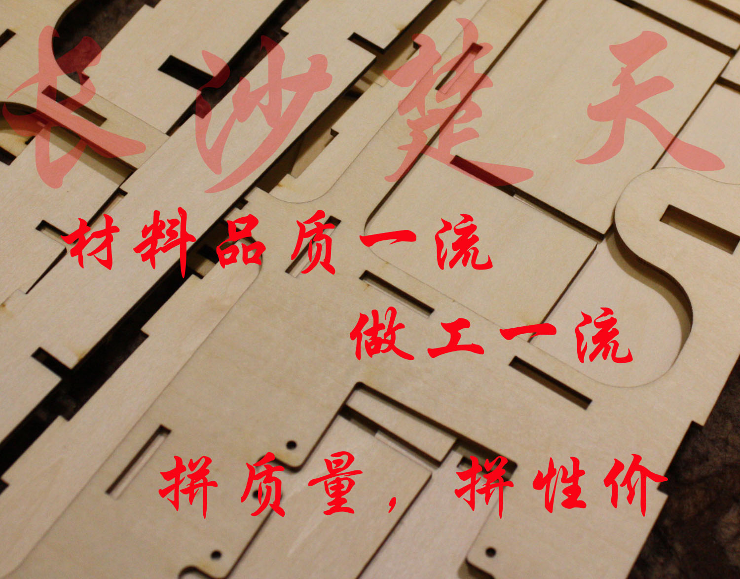 Wood graduation design of laser cutting processing services basswood light boards acrylic cutting plate