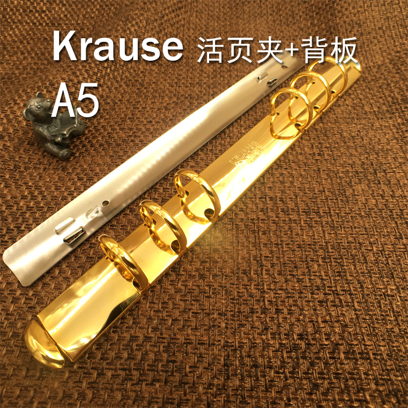 Krause 活頁環 A5 6孔210mm 銀色金色手賬筆記本[活頁夾包含背板]