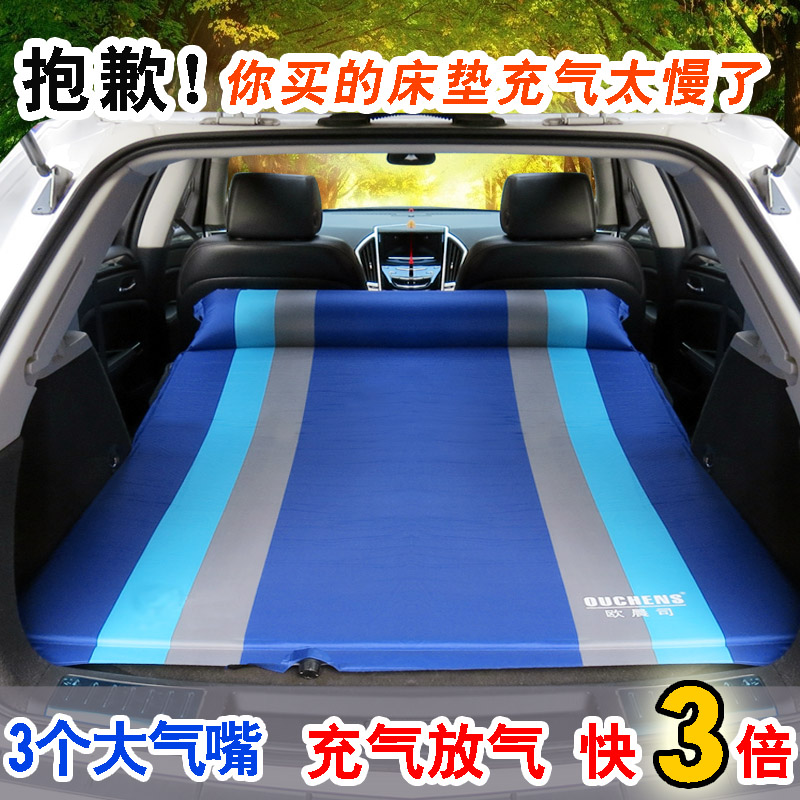 Automatic inflatable mattress car camping portable SUV car rear trunk travel car bed outdoor vehicle