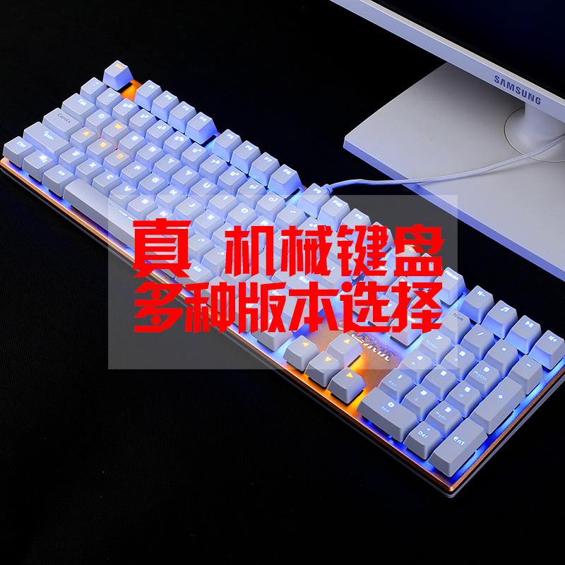 Bàn phím máy D 'yu đen thanh trục trục hợp Kim Edition 2 thế hệ 3 thế hệ trò chơi CF87108 canh giữ phím khuất bóng.