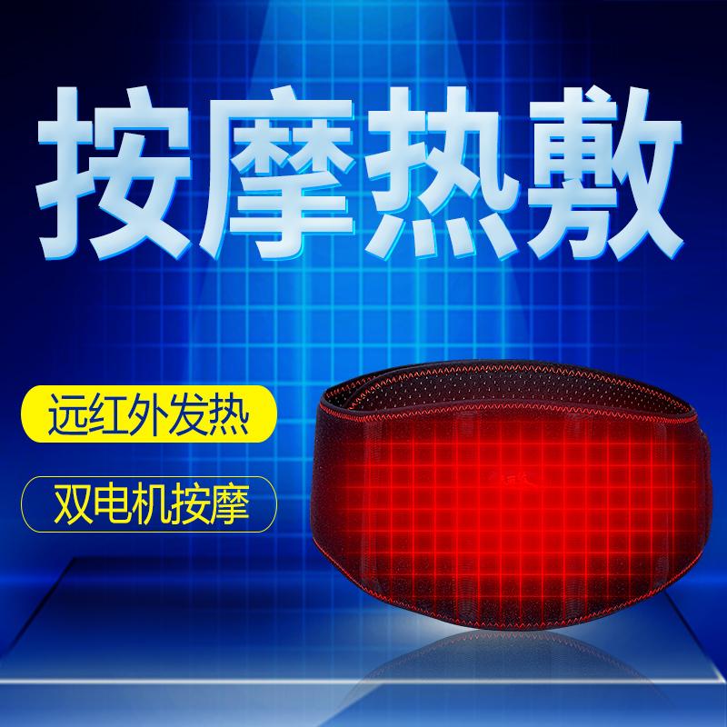 Hot fever belt strain of lumbar disc lumbar support electric warm warm house waist vibration massager