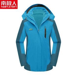 南极人秋冬男女同款户外冲锋衣三合一两件套加绒加厚防寒保暖外套