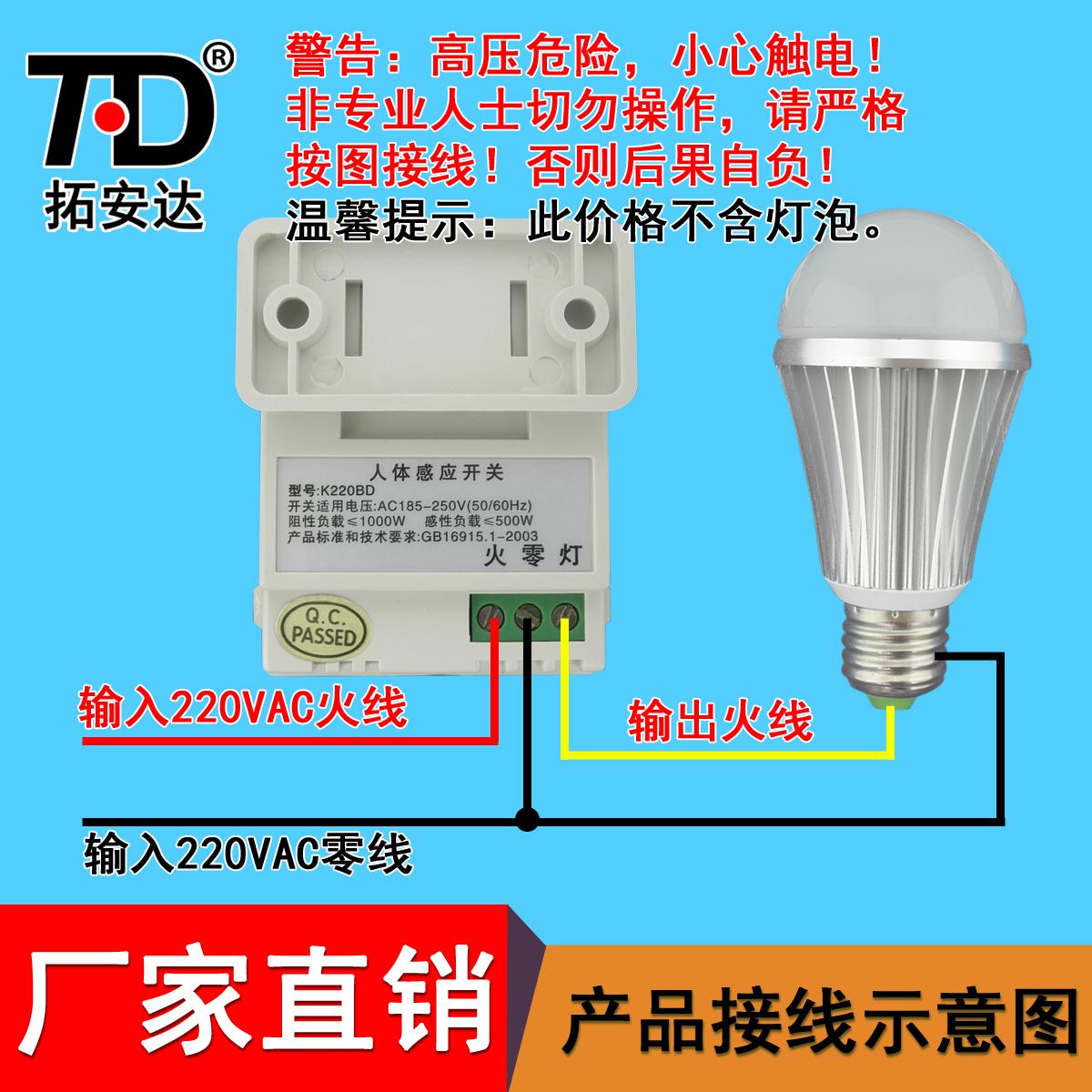 220 فولت هيئة التعريفي التبديل توفير الطاقة مصباح الصمام مصباح التعريفي الأشعة تحت الحمراء في اتجاه حرية ضبط التتابع
