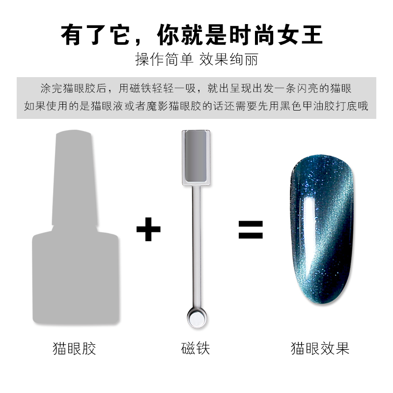 Shipping cat nail gel magnet tool Manicure suction eye cat suit full set of original strong magnet upgrade