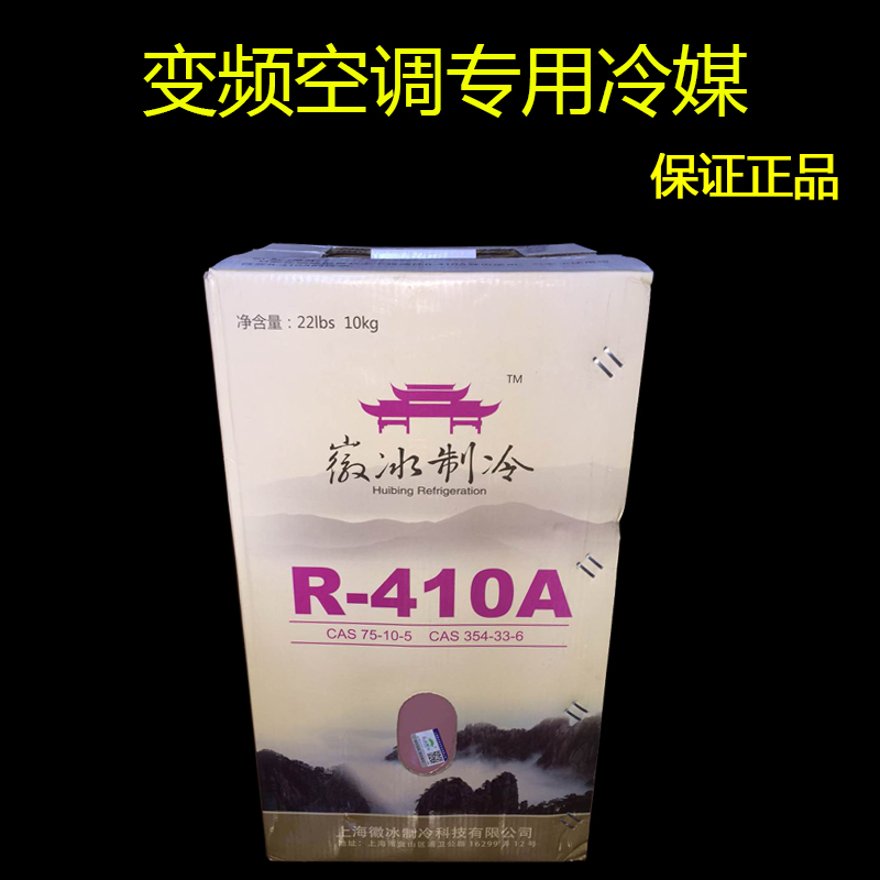 Authentic ice R410A frequency conversion air conditioner, freon freon refrigerant, snow seed, 7kg mail