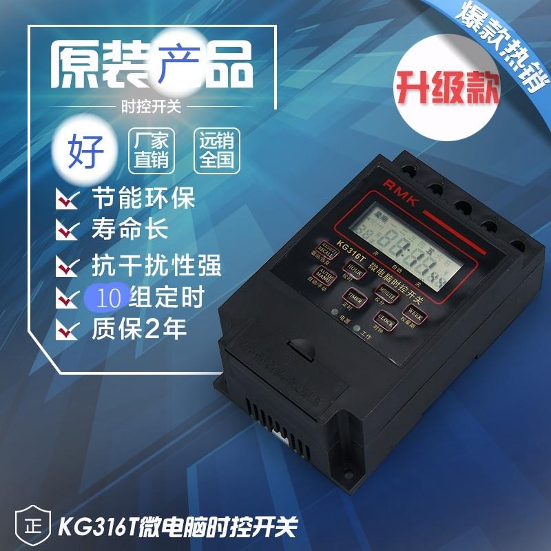 Interruptor de control de microprocesador KG316T camino de Luz LED 220V publicidad de temporizador electrónico de control de tiempo de 20 grupos