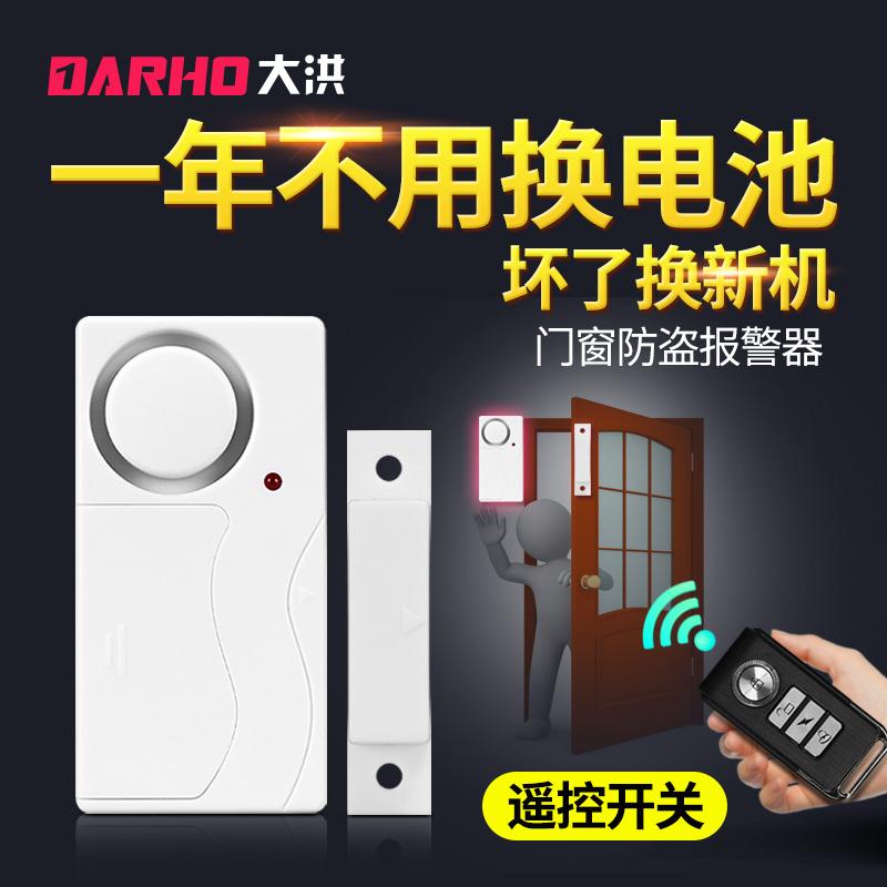 新しいワイヤレス门磁警報器の扉と窓は防犯器防防犯ブザー賊門家庭用窓
