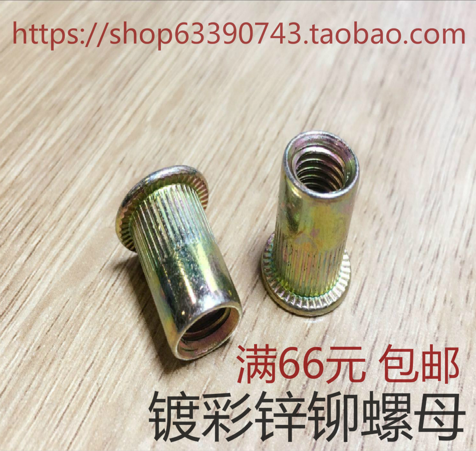 Post color zinc /304 stainless steel flat head rivet nut rivet nut rolling nut riveting nut M3-M12