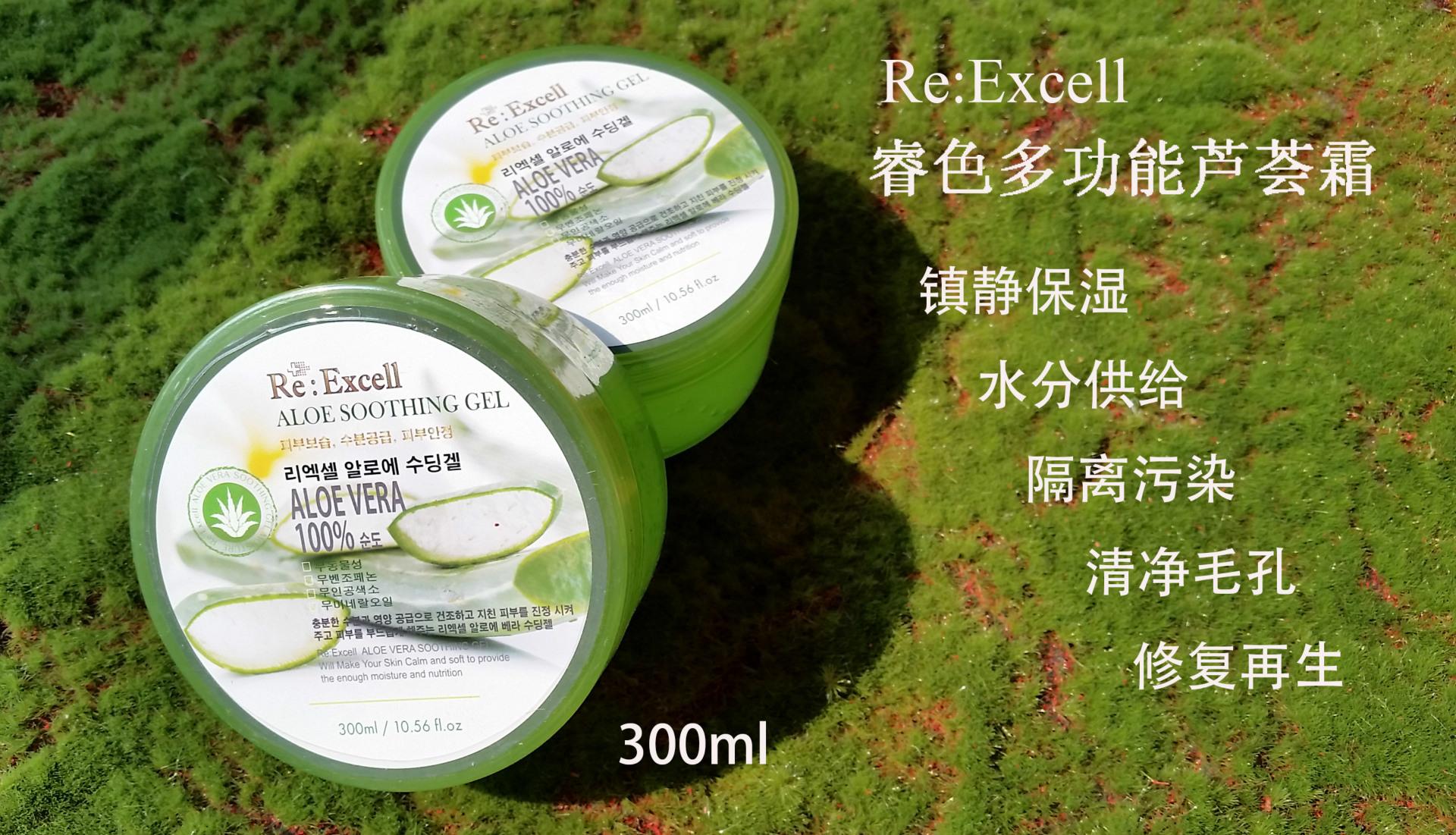 한국 re:excell 예은이 색 알로에 크림 보습 补水 안티 연무 격리 알로에 고무 겔 300ml