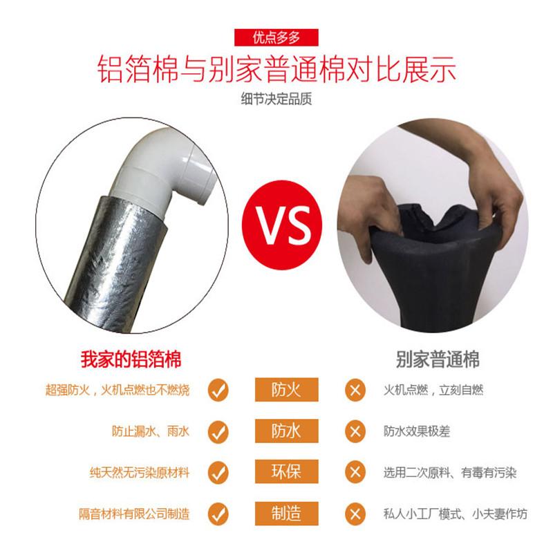 110 내림수채 방음 면 보온 면화 화장실 배수관이 방음 면 하수구 흡음재
