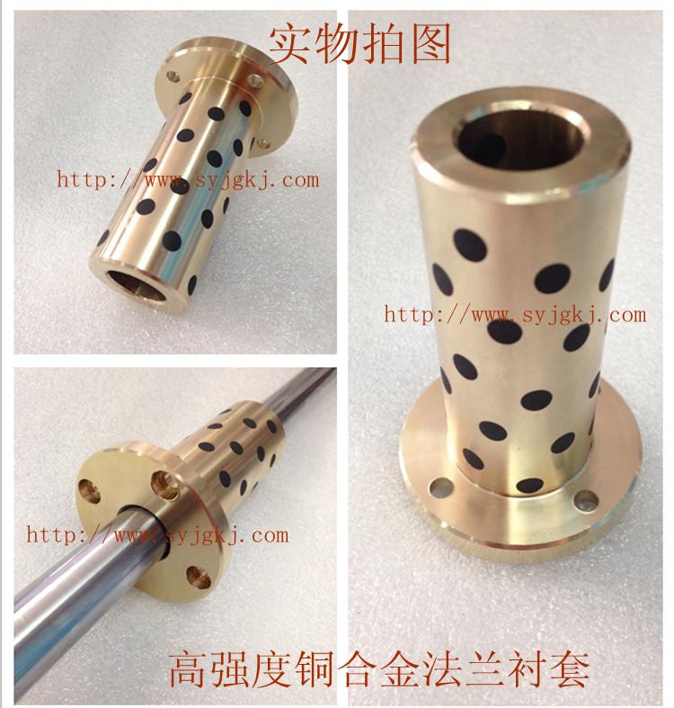 Bush / 40l alargado sin aceite de la circular cubierta de cobre LMF8L / 10l / 12 / 16 L / 20L / 25l / 30l / 35l /