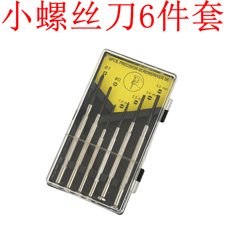A small screwdriver set cross screwdriver hardware tools multifunctional household clock shipping plum