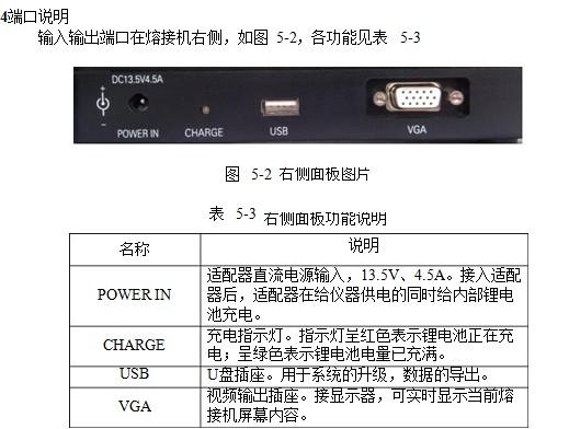 中电41所直销光纤熔接机 AV6472图片_17