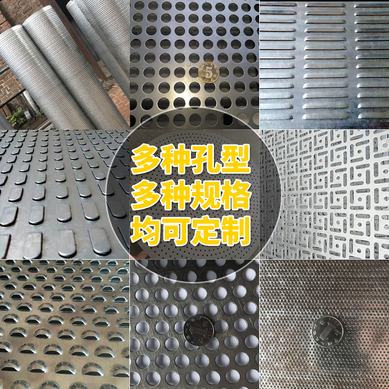 Punching mesh plate 304 stainless steel balcony anti-theft net cushion plate protection fence stainless steel hole plate net sheet galvanized plate thickness