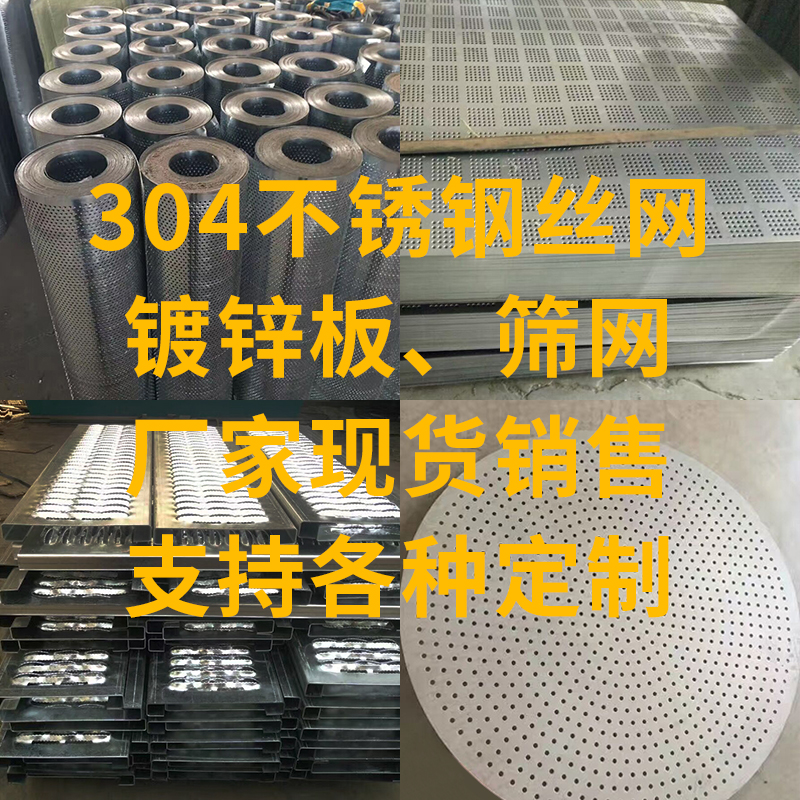304 mesh stainless steel plate punching net net hole plate mesh flower plate balcony anti-theft net plate