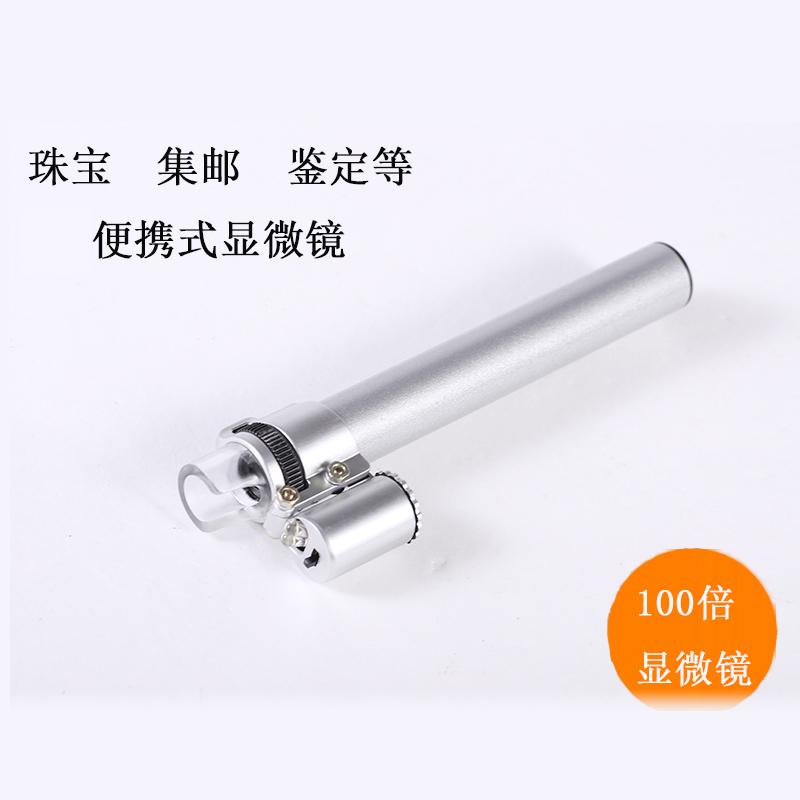 100 times adjustable LED light portable pen microscope