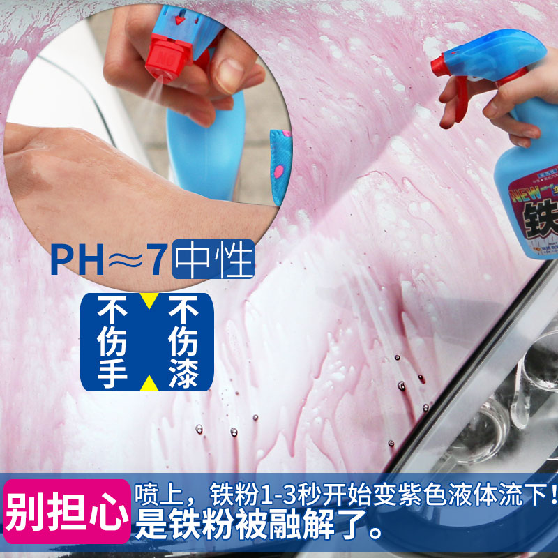 Automotive paint remover, car body rust remover, white car paint decontamination, rust removal, yellow spot wheel cleaner, iron powder