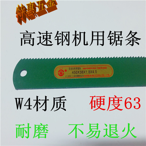 High speed steel saw blade, front rigid saw blade, knife 450*38*1.8, tool kit, mail