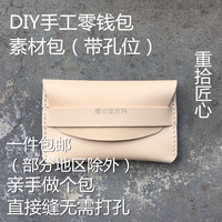 Shipping DIY manual material bag purse multicolor leather bag handmade leather wallet card package name card