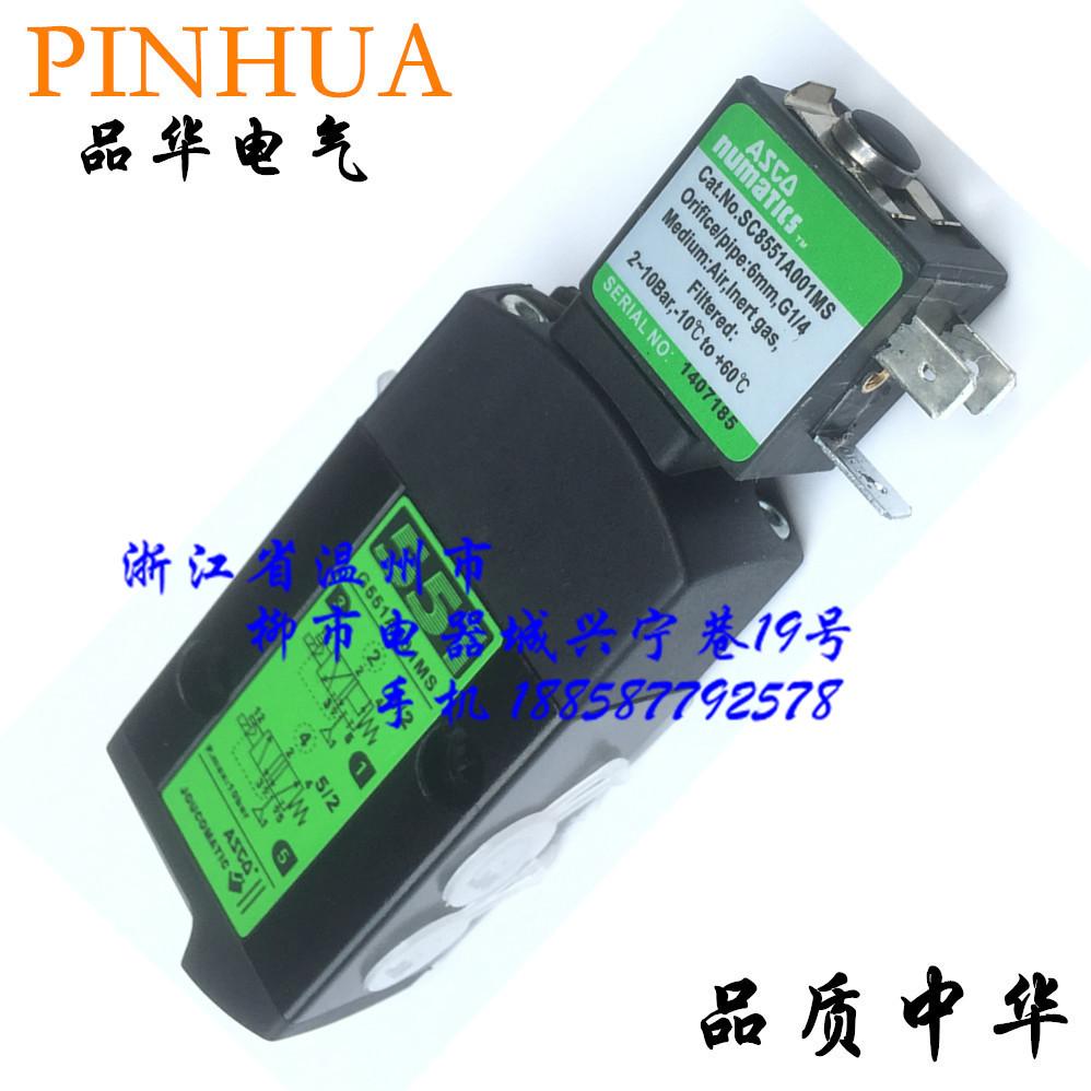 السلع الكهربائية الصين SCG551A001MS الأصلي أسك صمام الكهرومغناطيسي