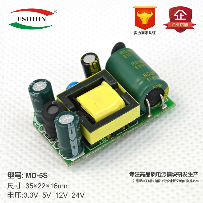 AC-DC24V250mA6W التبديل إمدادات الطاقة إمدادات الطاقة التبديل / لوحة / 24V0.2A عارية 24V6W لوحة الطاقة